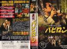 10068【VHS】東映 週刊バビロン /三宅裕司 ダンカン 杉田かおる