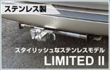 【送料込】エスティマ用ヒッチメンバーTM111811・LTD