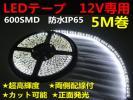 両側配線★LEDテープ12V5M巻600連/強力発光/防水/