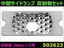 【中間サイドランプ】反射板セット 30mmレンズ用