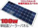 ■100W21Vソーラーパネル太陽光発電!単結晶 自宅でDI