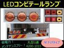 【コンビテールランプ】LED 丸型3連吊下げ