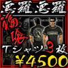 ヤクザ&オラオラ系半袖Tシャツ3枚セット福袋■悪羅悪羅系服/L