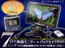 """一体型12V/24V広角防水★7""""TFT液晶モニター&バックカメラセット"""