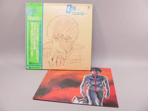 (LP)機動戦士ガンダム3 アムロよ… サウンドトラック_画像1