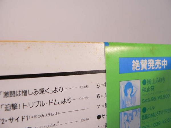 (LP)機動戦士ガンダム3 アムロよ… サウンドトラック_画像2