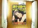 週刊現代'95年5/6.13号オウム真理教事件報道/日本のカルト教団他