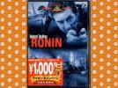 新品 [DVD] RONIN 出演 ジャン・レノ、ロバート・デ・ニーロ