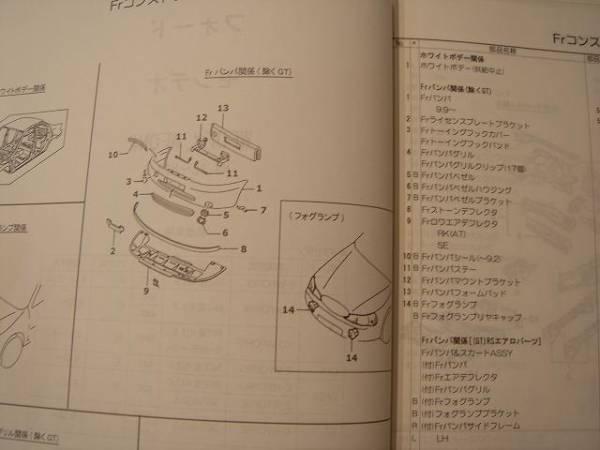 フォード モンデオ H8.12~H13.6 パーツガイド'11_画像3