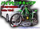 ① アルミ製 ヒッチ バイクキャリア バイクトレーラー