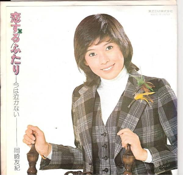 岡崎友紀の画像 p1_26
