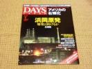 デイズ・ジャパン 2011年1月 浜岡原発 アメリカ右傾 DAYS JAPAN
