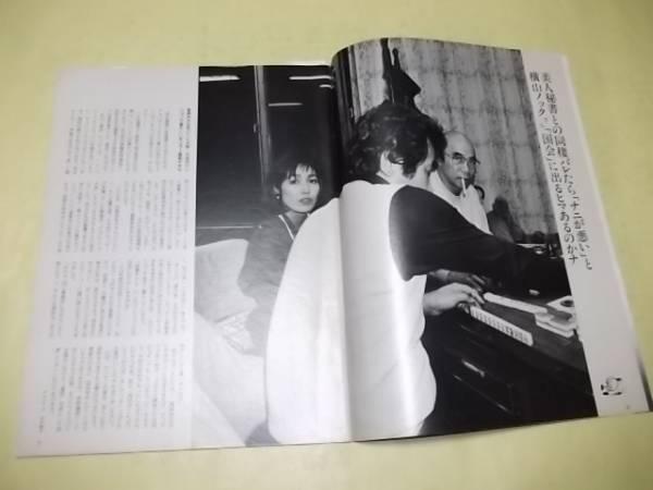 横山ノックの画像 p1_12