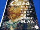 Casa BRUTUS きちんと知りたい!印象派とオルセー美術館の楽しみ