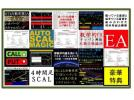 ★★★FXツール完全武装19全種セットパッケージ★★★限定10名