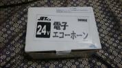 JET 24V電子エコーホーン