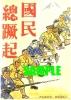■1600 昭和19年のレトロ広告 国民総決起 大政翼賛会