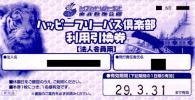 ★即決★東武動物公園フリーパス引換券 複数枚あり