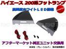 ハイエース200系 LED フットライト サイドパネル純正交換用 税0%