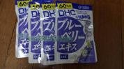 DHC ブル-ベリーエキス 60日分×4 新品