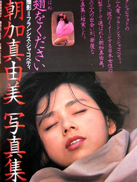 朝加真由美の画像 p1_33