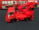 トミカギフト 消防車両コレクションばら■いすゞエルフ 破壊車