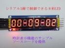 8桁 7セグメント LED表示器★シリアルI/F付★Arduino/PIC工作に