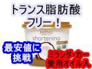 即決/ヌティバ/ミランダカー/ショートニング/ココナッツ/梨花