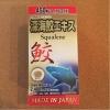 ◎新品未開封 バイオフーズ 深海鮫エキス 鮫 定価15.000円 激安