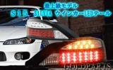 ��������LED! ����ӥ� S15�� LED�ơ��� ������� �ɥ�ե�