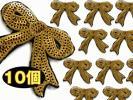 10★10個セット手芸用スパンコールリボンワッペン【15】ゴールド