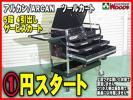f-1円 アルカン ARCAN 5段 4引出し ツールカート