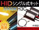3000K黄金光 24v用55w薄型HIDキット H3C 延長コード1m付 1年保証