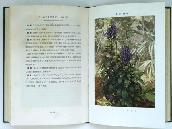 原色 薬用植物画譜』 刈米達夫著...