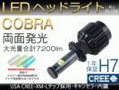 送料無料★COBRA製LEDヘッドライトH75000k6000k8000k合計7200LM