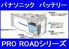 [新品送料無料]パナソニック 130E41R/PR プロロード バッテリー