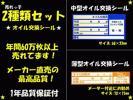 お得セット②★中型+薄型オイル交換シール 2種(計600枚)