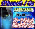 ★送料無料★iPhone6/6s ブルーライトカット 強化ガラスフィルム
