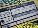 おまけ付⑮★次回のオイル交換シール紺色600枚/バイク ユン