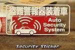 反射タイプ!!盗難警報装置装着車 小さめ警告ステッカー ◆JT3060