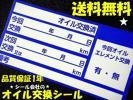 即決★中型1500枚 オイル交換ステッカー/業務用 限定特価