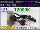 自信ブランドCOBRA製 交換補修用HIDバルブH8/H11 35W/55W12000K