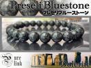 ストーンヘンジの石8mm『プレセリブルーストーン』L★証明書付
