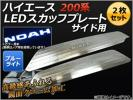 AP LEDスカッフプレート 青ライト ハイエース 200系