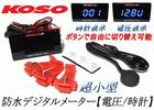 KOSO LEDメーター電圧/時計 青ZRX400ZZR400ZZR1100ZZR1200