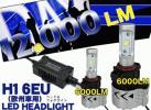CREE製 LEDヘッドライト H16EU 欧州車用 (片側