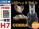 爆光COBRA製LEDヘッドライトH7★5000k6000k8000k/3600LM 3年保証