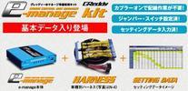 トラストe-manage*ZNE10G AT用トヨタ ウィッシュ データー入り