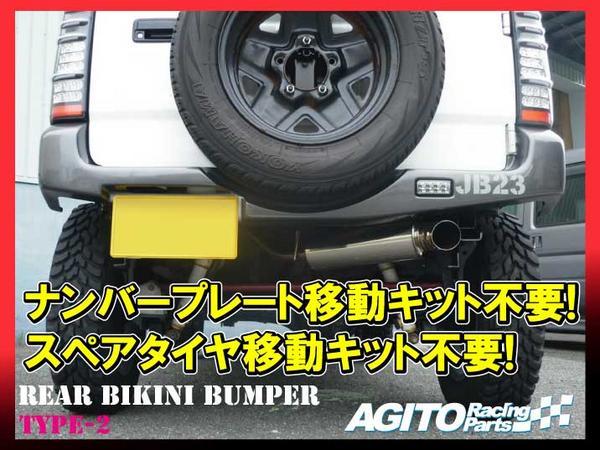 AGITO★ジムニー JB23W リアバンパー TYPE-2/新品 FRP製