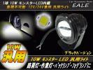 汎用 10WモンスターLED 作業灯フォグランプバックランプ